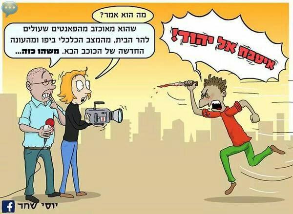 """Terrorist: """"Massakriert die Juden!"""" Die ausländische Reporterin fragt: """"Was hat er gesagt?"""" Der andere ausländische Reporter antwortet: """"Dass er enttäuscht ist, von all den Fanatikern, die auf den Tempelberg kommen, von der miesen Wirtschaftslage…"""""""